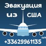Срочная эвакуация из США на частном самолете